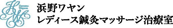 リンパ専門サロンの妊活・痩身・美容リンパ鍼 | 浜野ワヤン レディース鍼灸マッサージ治療室