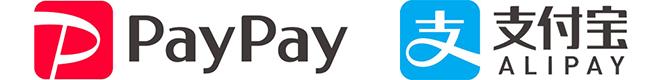 PayPay(ペイペイ)、ALIPAY(アリペイ)